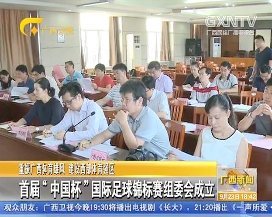 """首届""""中国杯""""国际足球锦标赛组委会成立"""