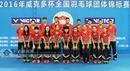 全国羽球锦标赛 广西男女队保级