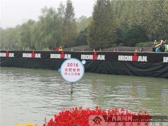 学习办赛经验 柳州组团赴合肥观摩世界铁人三项赛