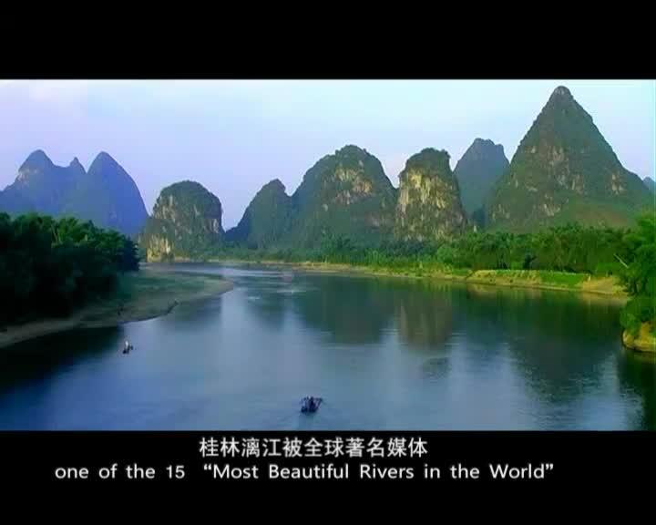大美桂林宣传片