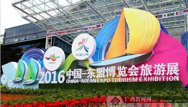 2016中国—东盟博览会旅游展在桂林举行开馆仪式