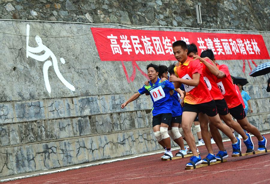 桂林市第三届少数民族传统体育运动会开幕(组图)
