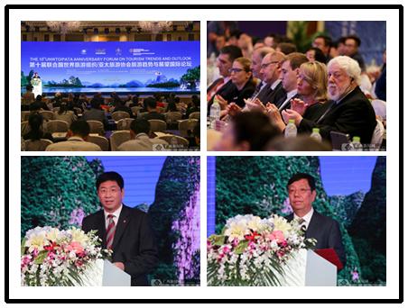 高清:第十届桂林国际旅游论坛开幕