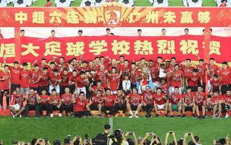 中超:广州恒大六连冠
