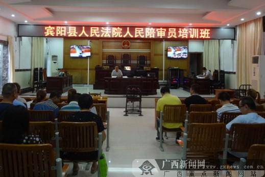 宾阳县法院举办人民陪审员培训班(图)