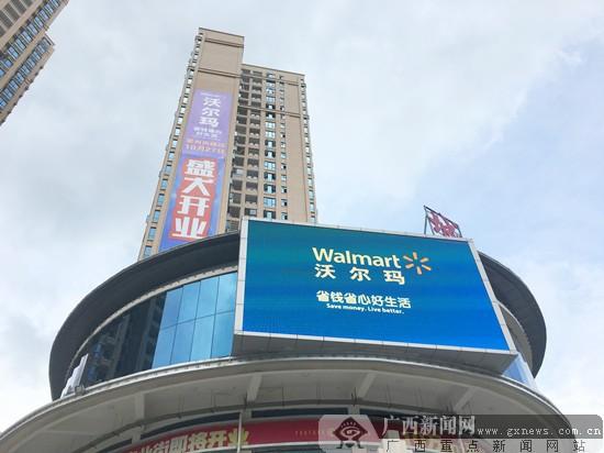 沃尔玛望州南路店27日开业 广西门店增至9家