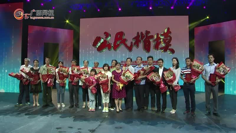 2016广西公民楷模新闻人物颁奖典礼在南宁举行