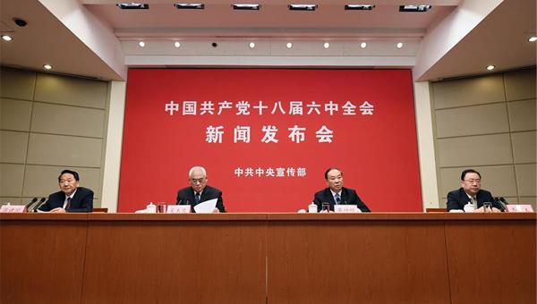 中央宣传部举行党的十八届六中全会新闻发布会