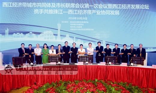 西江经济发展论坛:共推珠江-西江经济带产业发展