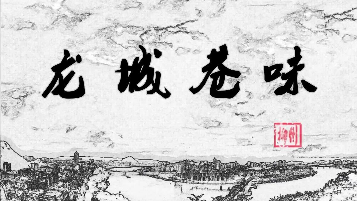 [大学生原创]纪录片:龙城巷味
