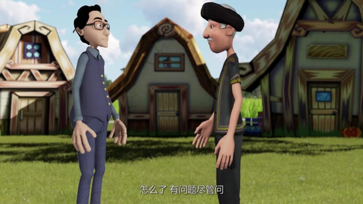 [网络动画片]老蔗头:第三集老蔗头的幸福生活