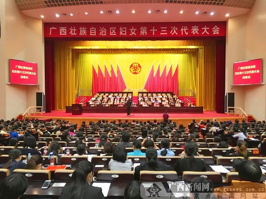 广西妇女十三大闭幕 在改革创新中谱写事业新篇章