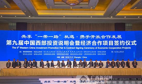 第十六届西博会开幕 广西签约4个项目17.514亿元