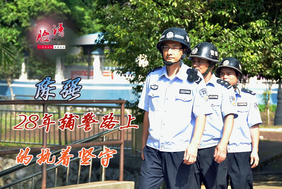 【脸谱】陈强:28年协警路上的执着坚守