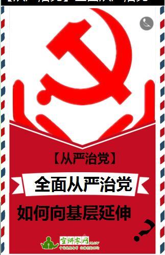 【从严治党】全面从严治党如何向基层延伸?