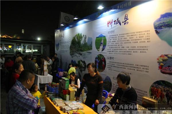 2016柳州市旅游扶贫推介会举行 首批推四条线路
