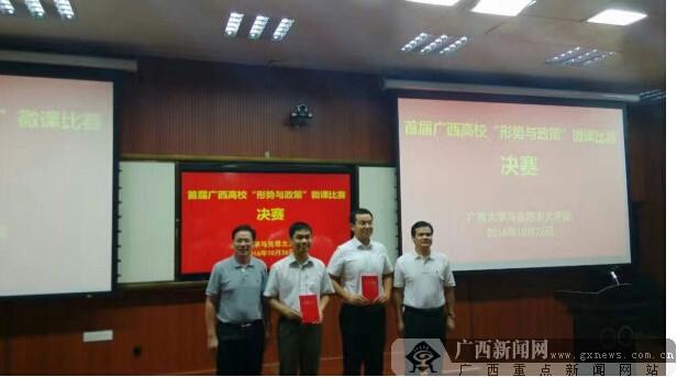 """首届广西高校""""形势与政策""""微课比赛 2人获一等奖"""