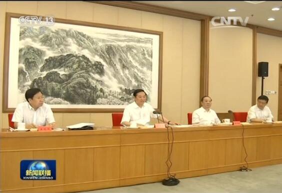 治国理政论坛系列理论研讨会在京召开