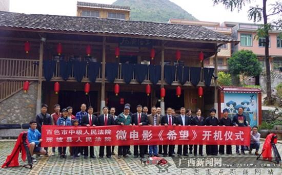 微电影《希望》开机仪式在那坡县举行