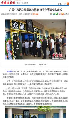 【中国新闻网】民众惜别救火英雄 骆春伟感动全城