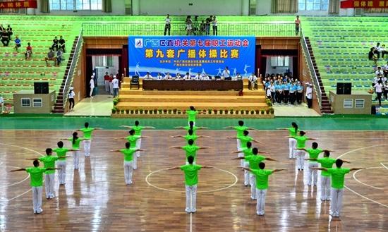 广西区直机关第七届职工运动会