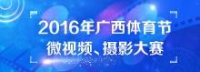 2016年广西体育节微视、摄影大赛