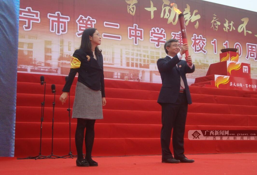 南宁市第二中学隆重举行建校110周年庆祝大会