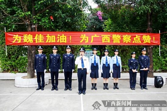 """广西高校师生为""""最美警察""""候选人魏佳点赞"""