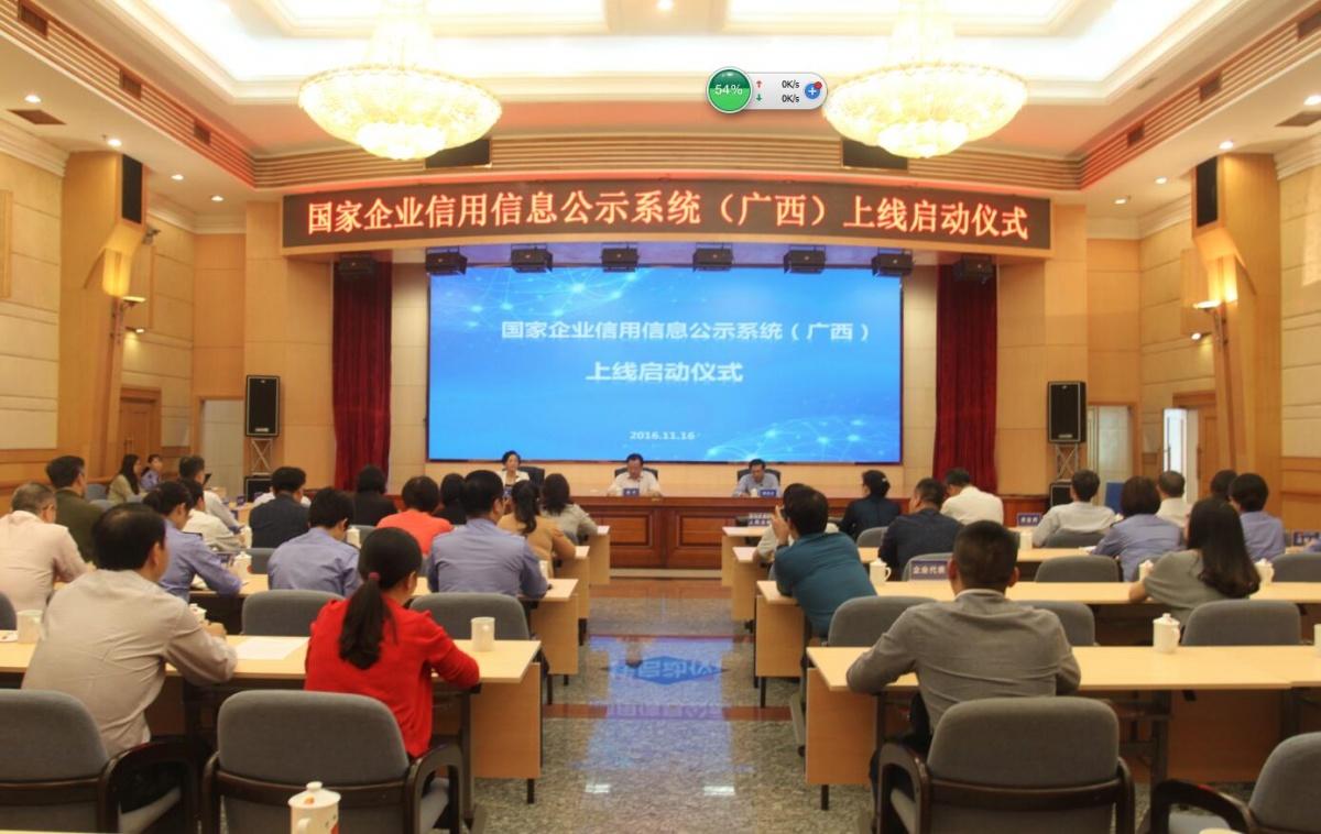 国家企业信用信息公示系统(广西)正式上线启动
