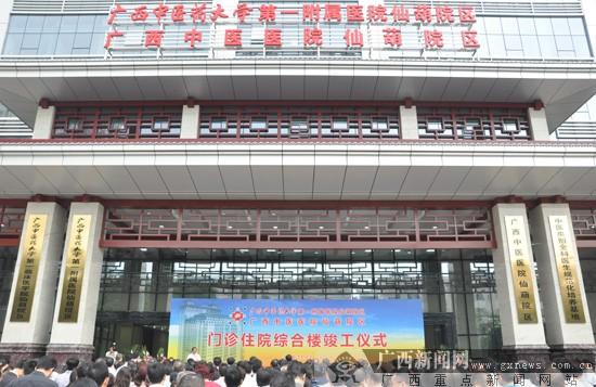 广西中医药大学第一附属医院仙葫院区门诊住院综合楼竣工