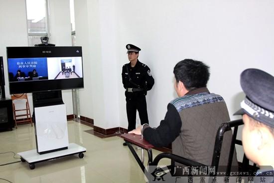 靖西法院远程视频协助最高法院进行死刑复核