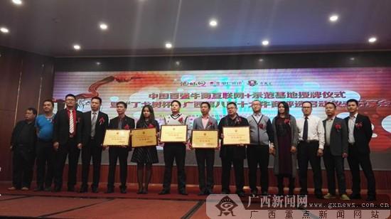 """中国百强牛商互联网+示范基地""""授牌仪式举行"""