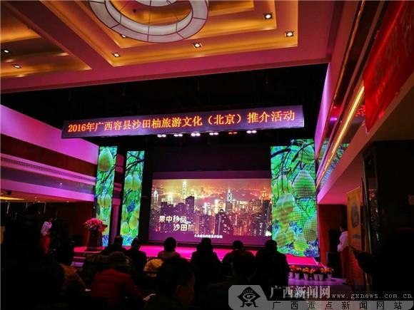 2016年容县沙田柚旅游文化(北京)推介活动