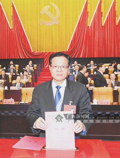 自治区第十一次党代会举行第三次全体会议