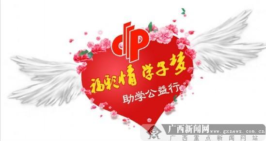 广西贫困高三生可报名参加福彩助学活动