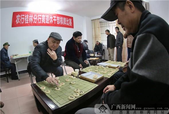农行桂林分行举办老年人棋牌比赛
