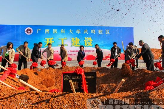 广西建工一建承建的广西医科大学武鸣校区项目开工