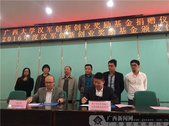 广西大学汉军创新创业奖励基金签约暨颁奖仪式