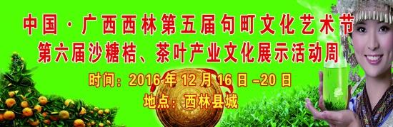 西林第五届句町艺术节暨第六届沙糖桔、茶叶产业文化活动周
