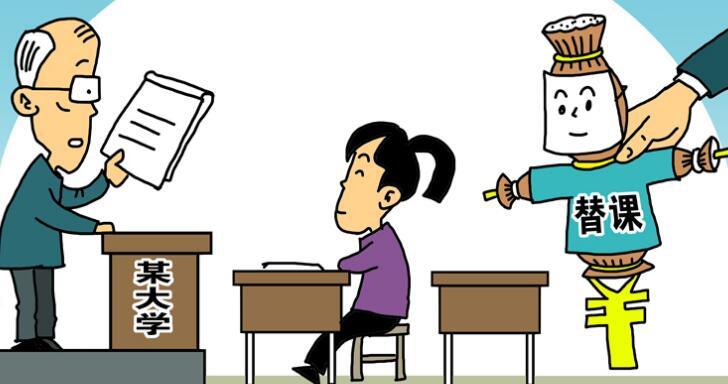 """桂林高校""""租人上课""""泛滥 有偿代课已渐成""""产业"""""""
