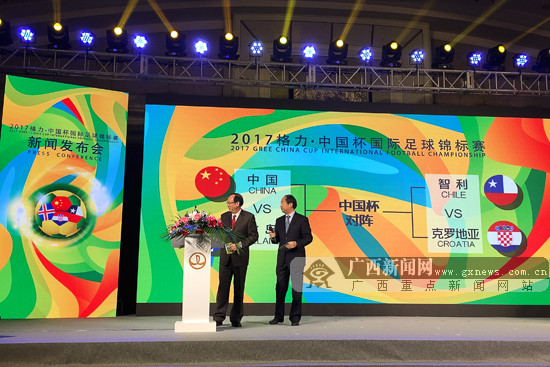 首届中国杯发布会:中国队首场对冰岛 门票80元起