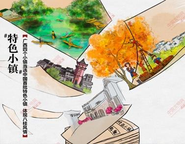 【桂风绘】手绘盘点10月广西文明热词