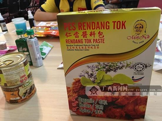 马来西亚霹雳州举办商贸推介会 拉力赛搭台促合作