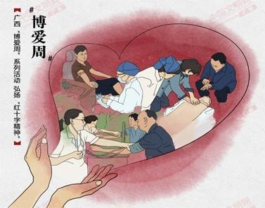 【桂风绘】手绘盘点5月广西文明热词
