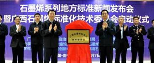 广西率先发布石墨烯系列地方标准 规范产业发展