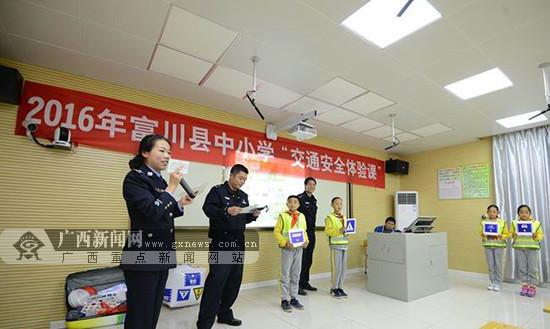 富川交警开展趣味教学 向学生普及交安知识(图)