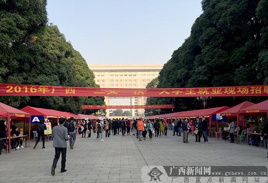 广西2017届高校毕业生双选会活动在邕举办
