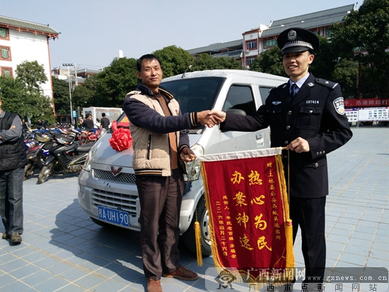 上林:警方返脏暖人心 警营活动促和谐