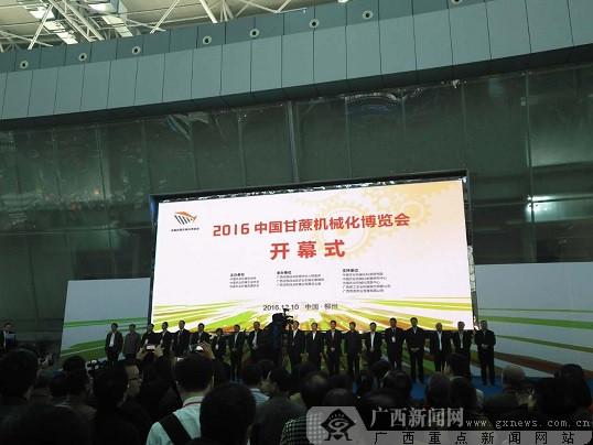 2016中国甘蔗机械化博览会在柳州开幕(组图)