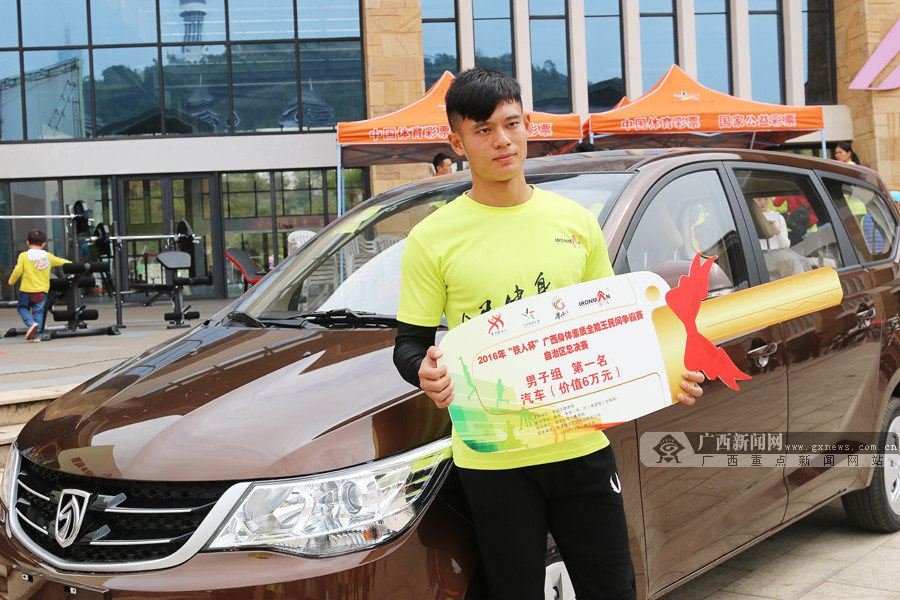 广西全民健身年度重头戏将迎来收官之战 头奖汽车